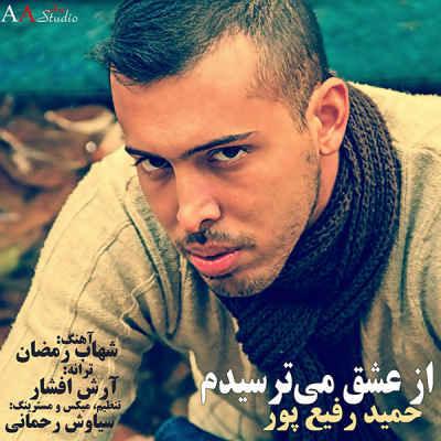 متن آهنگ از عشق میترسم از حمید رفیعی پور | WwW.BestBaz.IR