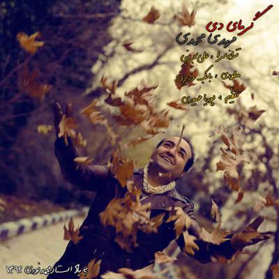 متن آهنگ گرمای دی از مهدی محمدی | WwW.BestBaz.IR
