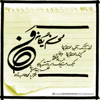 متن آهنگ من از محسن یگانه | WwW.BestBaz.IR