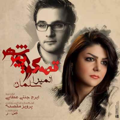متن آهنگ قصه گو از سلمان و المیرا | WwW.BestBaz.IR