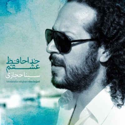 دانلود و متن آهنگ خداحافظ عشقم از سینا حجازی | WwW.BestBaz.IR