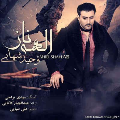 متن آهنگ الهه ی ناز از وحید شهابی | WwW.BestBaz.IR