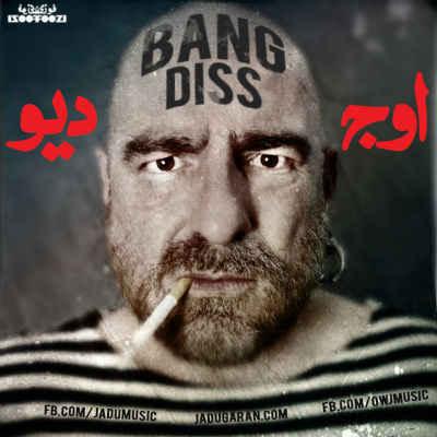 تکست آهنگ بنگ از Ali Owj و Deev | WwW.BestBaz.IR