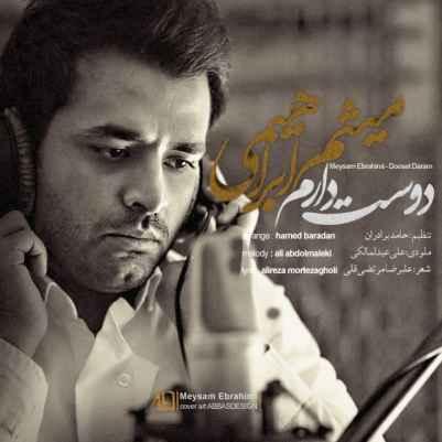 متن آهنگ دوست دارم از میثم ابراهیمی | WwW.BestBaz.IR