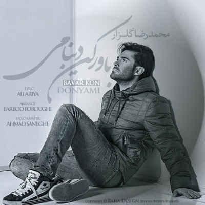 دانلود آهنگ باور کن دنیامی از محمدرضا گلزار | WwW.BestBaz.IR