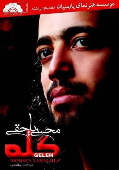 متن آهنگ یه جمله از محسن یاحقی | WwW.BestBaz.IR