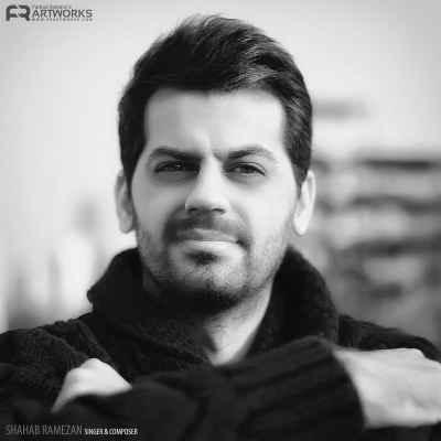 متن آهنگ اولین لبخند از شهاب رمضان | WwW.BestBaz.IR