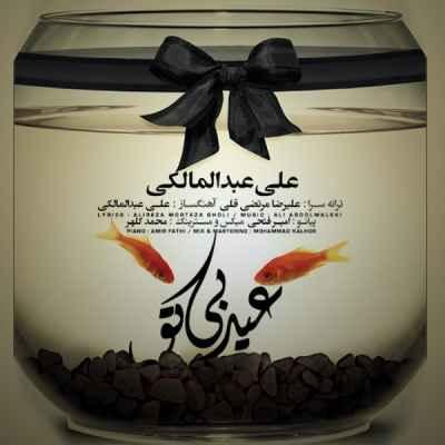 متن آهنگ عید بی تو از علی عبدالمالکی | WwW.BestBaz.IR