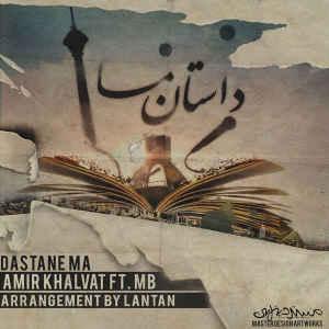 متن آهنگ داستان ما از امیر خلوت و MB  | WwW.BestBaz.IR