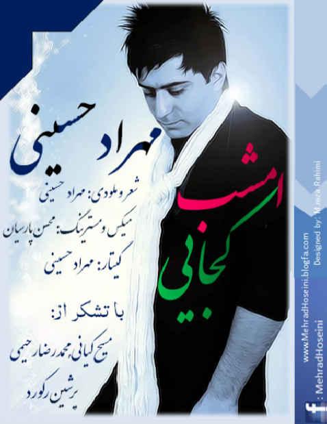 متن آهنگ امشب کجایی از مهراد حسینی | WwW.BestBaz.IR