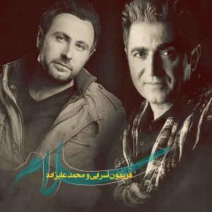 متن آهنگ سلام از فریدون آسرایی و محمد علیزاده | WwW.BestBaz.IR