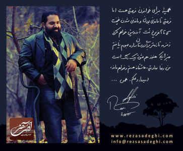 متن آهنگ چقدر دوست دارم خدا از رضا صادقی | WwW.BestBaz.IR