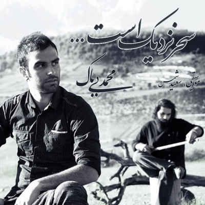 تکست آهنگ سحر نزدیک است از محمد بیباک | WwW.BestBaz.IR