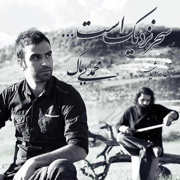 تکست آهنگ سحر نزدیک است از محمد بیباک   WwW.BestBaz.IR