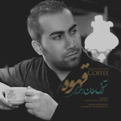 متن آهنگ قهوه از آرش خان احمدی | WwW.BestBaz.IR
