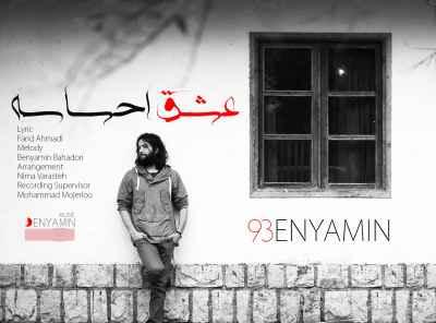 متن و شعر آهنگ عشق احساسه از بنیامین بهادری | WwW.BestBaz.IR