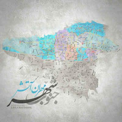 متن آهنگ جنوب شهر از مهران آتش | WwW.BestBaz.IR