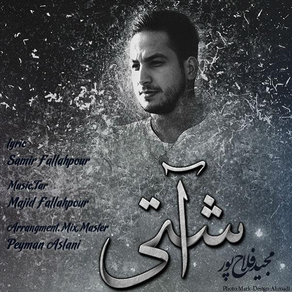 متن آهنگ آشتی از مجید فلاح پور | WwW.BestBaz.IR
