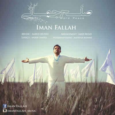 دانلود آهنگ صلح جهانی از ایمان فلاح | WwW.BestBaz.IR