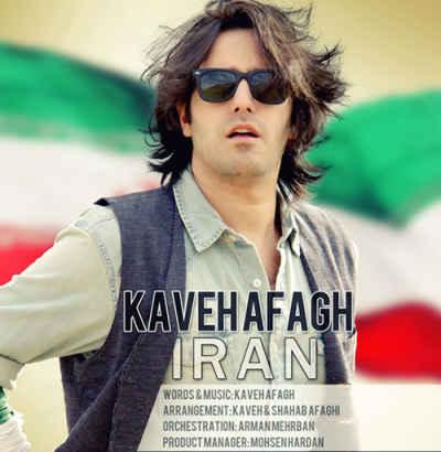 دانلود آهنگ ایران از کاوه آفاق | WwW.BestBaz.IR