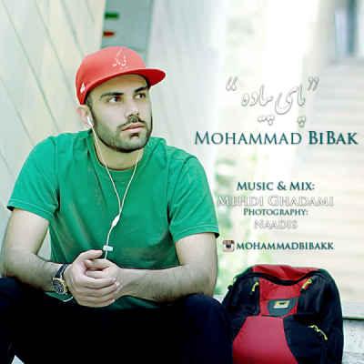 متن آهنگ پای پیاده از محمد بیباک | WwW.BestBaz.IR