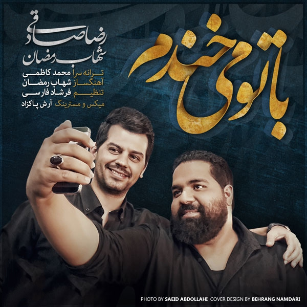دانلود آهنگ با تو میخندم از رضا صادقی و شهاب رمضان   WwW.BestBaz.IR