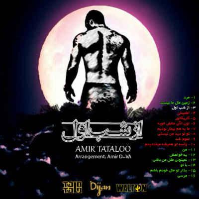 تکست آهنگ از شب اول از Amir Tataloo | WwW.BestBaz.IR