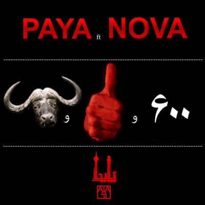 تکست آهنگ شیشصد و شصتمیش از پایا و Nova | WwW.BestBaz.IR