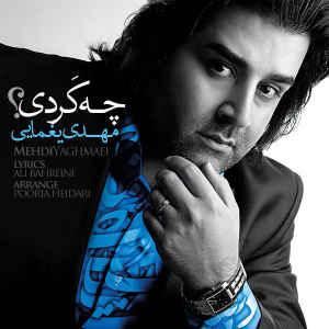 متن آهنگ چه کردی از مهدی یغمایی | WwW.BestBaz.RozBlog.Com