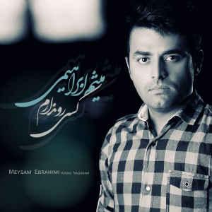 متن آهنگ کسی رو ندارم از میثم ابراهیمی | WwW.BestBaz.RozBlog.Com