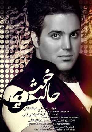 متن آهنگ خوش به حالت از علی عبدالمالکی | WwW.BestBaz.IR