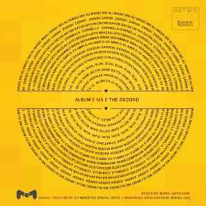 متن آهنگ فوق العاده از سامی بیگی - آلبوم EMA II