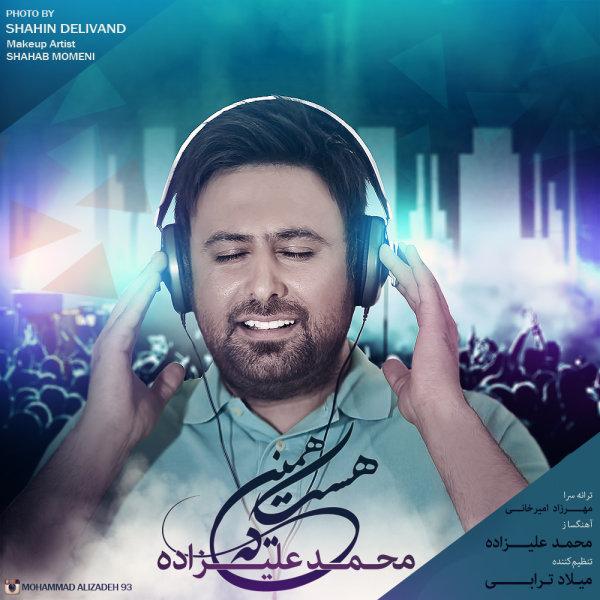 دانلود آهنگ همینه که هست محمد علیزاده | WwW.PopText.IR