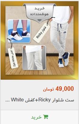 ست شلوار Ricky+کفش Zjet White