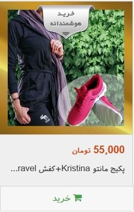 پکیج مانتو Kristina+کفش Time Travel