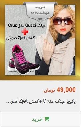 پکیج عینک Cruz+کفش Zjet صورتی