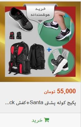 پکیج کوله پشتی Santa+کفش Zjet Black