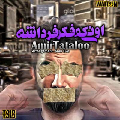 دانلود آهنگ اونی که فکر فرداشه Amir Tataloo | WwW.PopText.IR