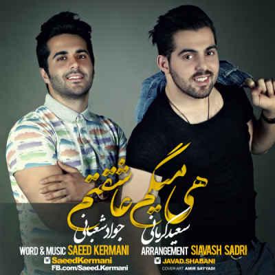 دانلود آهنگ هی میگم عاشقتم از سعید کرمانی | WwW.PopText.IR