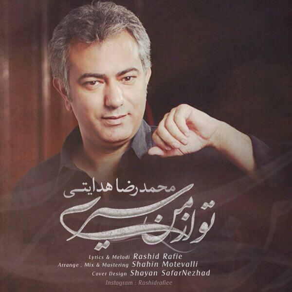 دانلود آهنگ تو از من سیری از محمدرضا هدایتی | WwW.PopText.IR