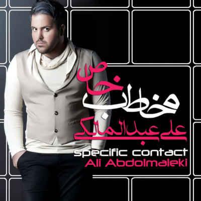 کد آوای انتظار آهنگ مخاطب خاص علی عبدالمالکی | WwW.PopText.IR